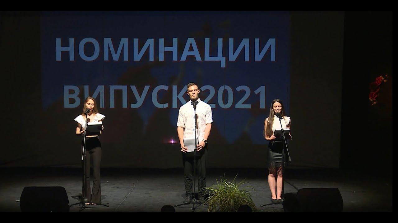 "Номинации на випуск 2021 на ППМГ ""Добри Чинтулов"" - Сливен, 14.05.2021 г. Thumbnail"