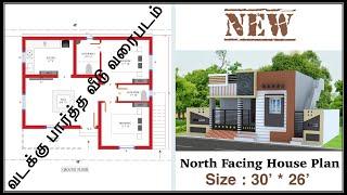 30 X 26 North Facing House Plan   வடக்கு பார்த்த வீடு #northfacinghouse #northfacingplan #tamil