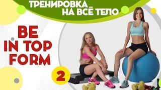 Тренировка на всё тело - фитнес дома вместе с FitBerry | Be in top form 2