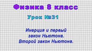 Физика 8 класс Урок 31 - Инерция и первый закон Ньютона. Второй закон Ньютона.