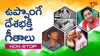 ఉప్పొంగే దేశభక్తి గీతాలు | Independenceday Special Songs 2019 | TeluguOne