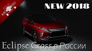 Новый Mitsubishi Eclipse Cross Скоро в России / НОВИНКИ АВТО 2018 Часть 1