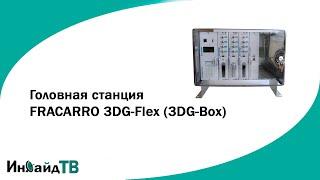 Головная станция FRACARRO 3DG-Flex (3DG-Box)