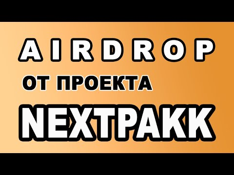AIRDROP ОТ ПРОЕКТА NEXTPAKK