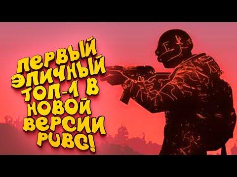 ПЕРВЫЙ ЭПИЧНЫЙ ТОП-1 В НОВОМ PUBG! - Шиморо в Battlegrounds