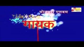 Superhit Bhojpuri Hot Songs 2016 Vinod Jounpuri Kuldeep Laxmikant Ssa