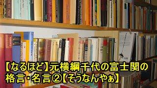 なるほど元横綱千代の富士関の格言・名言②そうなんやぁ