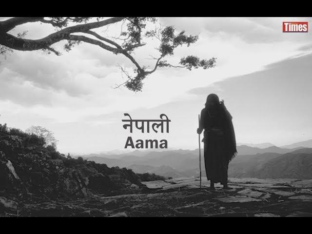 Aama's village