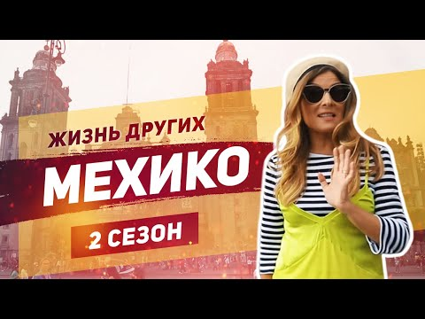Мехико | Жизнь других | ENG | Mexico | The Life of Others | 17.11.2019 видео