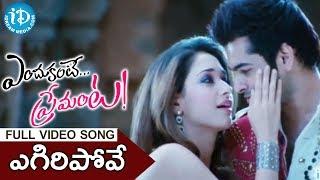 Yegiri Pove Song - Endukante Premanta Movie Songs - Ram