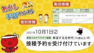 あかし手話チャンネル 最新動画