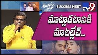 Sirivennela Seetharama Sastry speech at Aravinda Sametha Success Meet - TV9