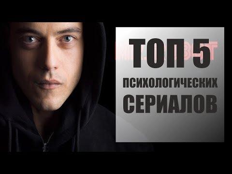 Топ 5 ПСИХОЛОГИЧЕСКИХ сериалов