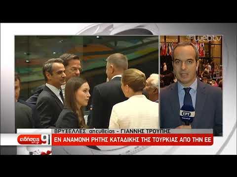 Στήριξη διαμορφώνεται υπέρ της Ελλάδας για τη συμφωνία Τουρκίας-Λιβύης | 12/12/2019 | ΕΡΤ