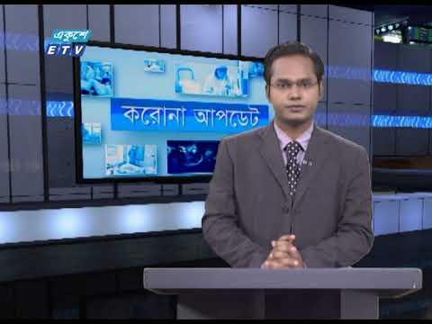 Special Bulletin Corona Virus || করোনা আপডেট || 12 PM || 08 July 2020 || ETV News