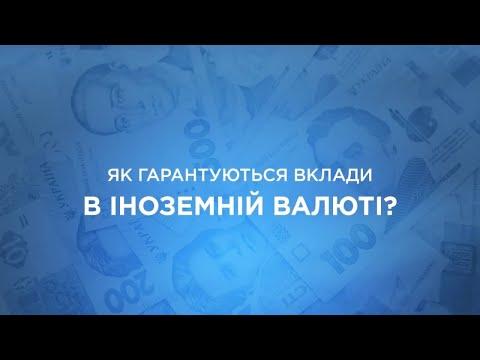 Умови гарантування вкладів в іноземній валюті