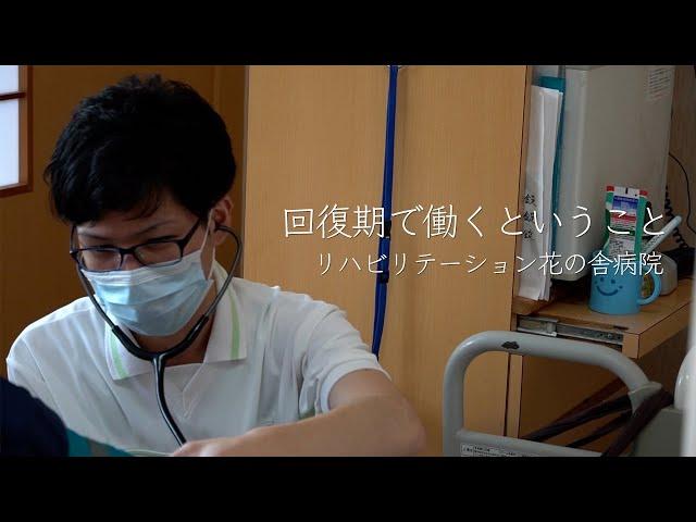 花の舎病院看護師採用コンセプト動画 「回復期で働くということ 」