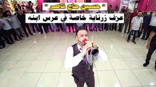 اغاني حصرية عزف زرناية حسين حاج ناصر   في عرس ابنه اعراس عفرين في اسطنبول - هووو ابو حاجي هووو ! تحميل MP3