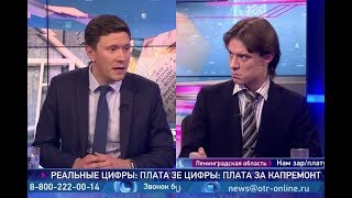 Александр Козлов и Владимир Рязанский. Реальные цифры: взносы на капремонт
