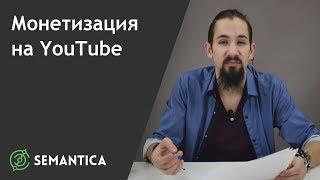 Монетизация на YouTube: что это такое и для чего она нужна | SEMANTICA