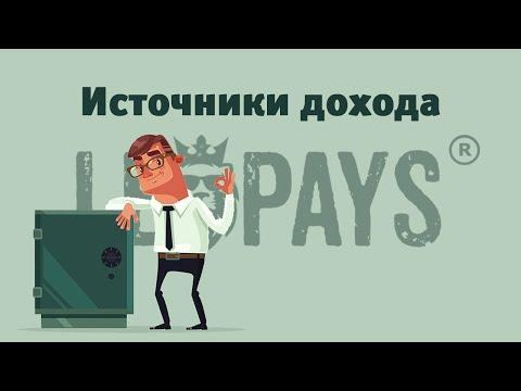 LeoPays. Источники дохода на платформе. Перспективы