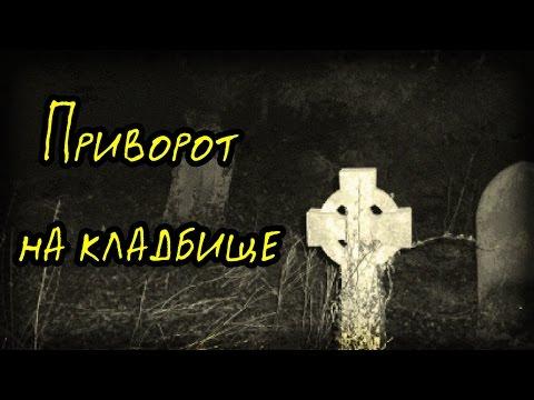 Приворот на кладбище (Страшная История)