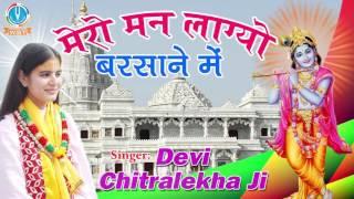Mero Mann Lagyo Barsane Mein  Devi Chitralekhaji