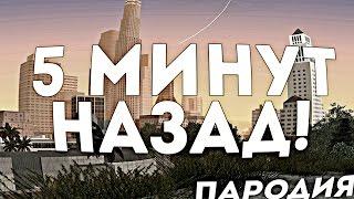5 МИНУТ НАЗАД В GTA SAMP! (ПАРОДИЯ НА ФАРАОНА)
