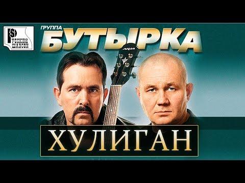 Бутырка - Хулиган (Альбом 2010)
