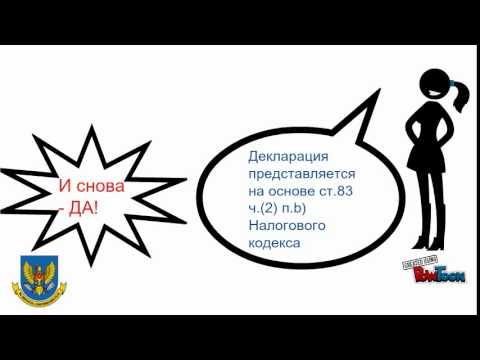 Декларация о доходах физических лиц 2014 Молдова