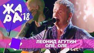 Леонид Агутин -  Оле, оле  (ЖАРА В БАКУ Live, 2018)
