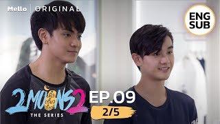 2Moons2 The Series EP.9_2/5 | มันไม่ได้ขึ้นอยู่ที่เพศ แต่เป็นความสบายใจ | Mello Thailand