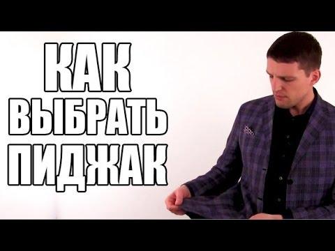 МУЖСКОЙ ПИДЖАК Как выбрать пиджак