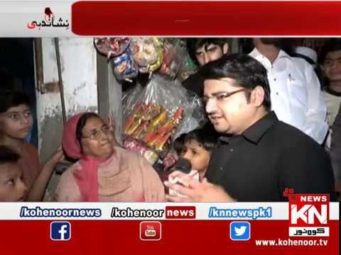 Nishan Dahi 05 May 2019 | Kohenoor News Pakistan