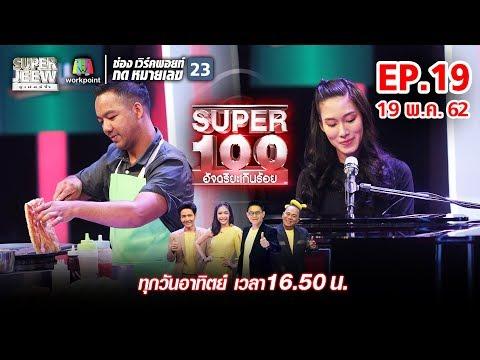 SUPER100 อัจฉริยะเกินร้อย    EP.19   19 พ.ค. 62 Full HD