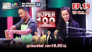 Super 100 อัจฉริยะเกินร้อย | EP.19 | 19 พ.ค. 62 Full HD