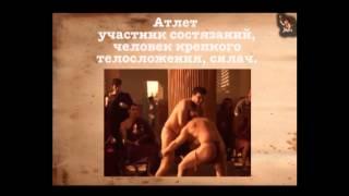 Доклад на тему: Олимпийские Игры в древности