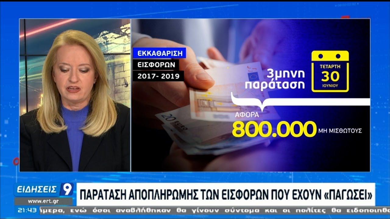 Ρύθμιση στις ασφαλιστικές εισφορές της πρώτης περιόδου της πανδημίας   17/02/2021   ΕΡΤ