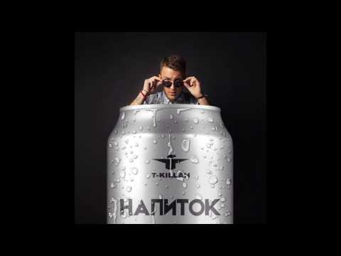 T-killah - Давай навсегда (feat. Мари Краймбрери)