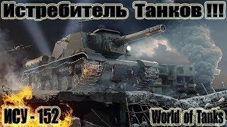 Медаль Пула на ИСУ152 и взрывы пуканов !  World of Tanks Blitz!