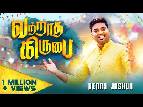 Vatraadha Kirubai | Benny Joshua New Song | Tamil Christian Song