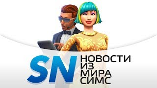 #SIMSNEWS | Видеоблогинг в «The Sims 4 Путь к славе»