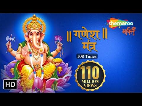 Download Ganesh Mantra Om Gan Ganapataye Namo Namah 108 Times Mp4 HD Video and MP3