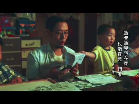 【繳費繳稅篇】台灣Pay,跟台灣人最Pay(由台灣pay提供)