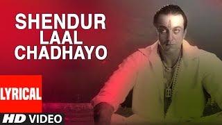 Shendur Laal Chadhayo (Aarti) Lyrical Video Song | Vaastav