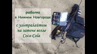 Отчеты рыбалки в н новгороде