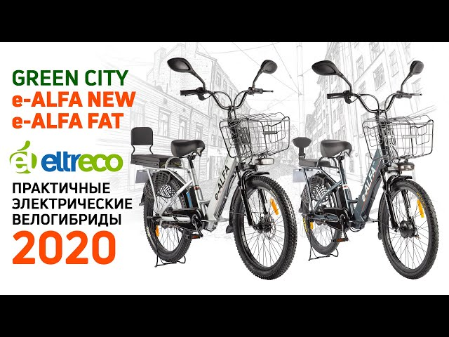 Green City e-ALFA New и FAT