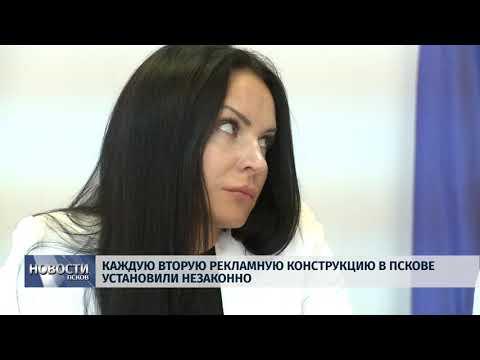 Новости Псков 19.09.2018 # Каждую вторую рекламную конструкцию в Пскове установили незаконно