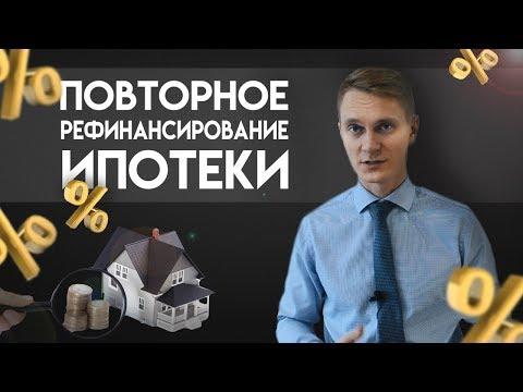 Повторное рефинансирование ипотеки | Сделать рефинансирование ранее рефинансированной ипотеки
