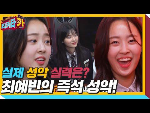 최예빈, 드라마와 다른 뻔뻔한 성악 실력!